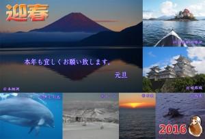 20160101_000000_nennga_web