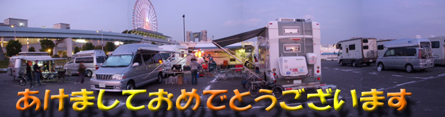 20091107お台場くるま旅パラダイス