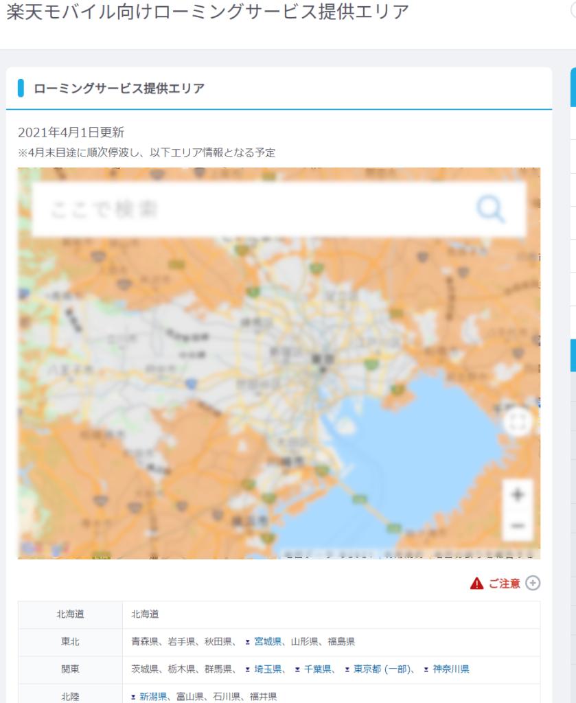 楽天モバイル パートナー回線エリアマップ