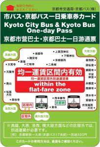 京都観光一日乗車券