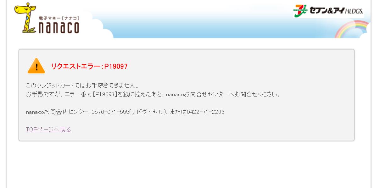 nanaco P19097 エラーnanaco 出展 nanaco webページ